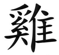 The Chinese symbol for Rooster